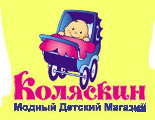 83316e17d Коляскин - интернет магазин детских товаров в Екатеринбурге