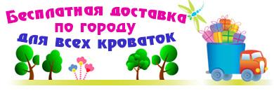 Бесплатная доставка детских кроваток - интернет-магазин детских товаров в Екатеринбурге