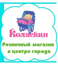 Интернет-магазин детских товаров в Екатеринбурге Коляскин